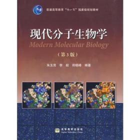 现代分子生物学 朱玉贤  第3版 9787040222142 高等教育出版社