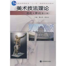 美术技法理论——透视解剖(第三版)