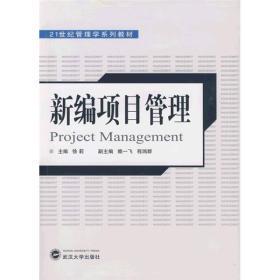 新编项目管理