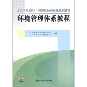ISO 14000系列标准培训教材:环境管理体系教程(2004版)
