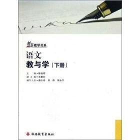 语文教与学:下册