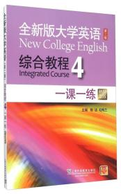 正版二手全大学英语综合教程4新题型版一课一练9787544639699