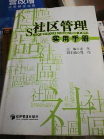社区管理实用手册