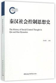 秦汉社会控制思想史