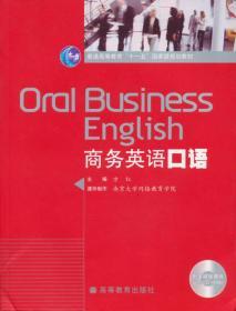 普通高等教育十一五国家级规划教材:商务英语口语