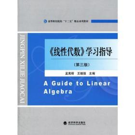 线性代数 学习指导 孟宪萌 王继强 经济科学出版社 9787514163421