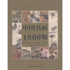 【涨定价】中国名画1000幅