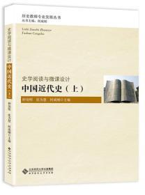 中国近代史(上册)