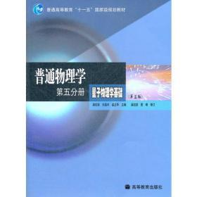 普通物理学(第5分册)量子物理学基础(第三版)