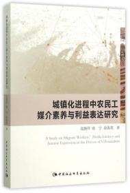 城镇化进程中农民工媒介素养与利益表达研究