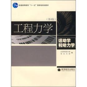工程力学(运动学和动力学) 北京科技大学 第4版 9787040226744 高等教育出版社