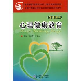 【二手包邮】心理健康教育(学生用书) 伍新春 乔志宏 北京师范大