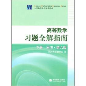 高等数学习题全解指南 专著 同济大学数学系编 gao deng shu xue xi ti quan jie zhi n