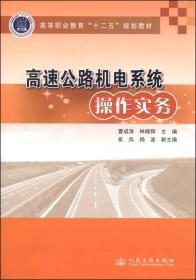 高速公路机电系统操作实务