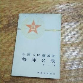 中国人民解放军将帅名录第一集【35号