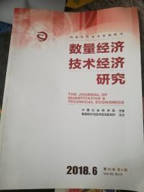 数量经济技术经济研究2018.6