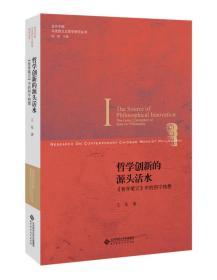 送书签tt-9787303209897-哲学创新的源头活水:《哲学笔记》中的列宁构想