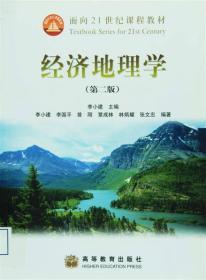 經濟地理學(第二版)