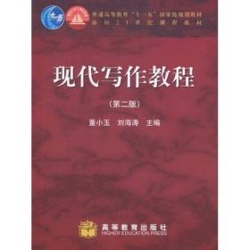 现代写作教程(第2版)