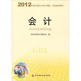2012年度注册会计师全国统一考试辅导教材-《会计》
