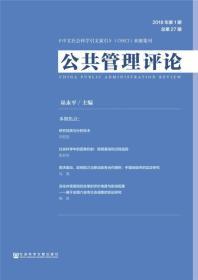 公共管理评论2018年第1期  总第27期