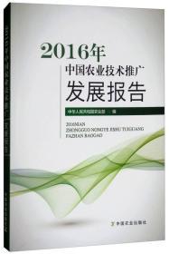 2016年中国农业技术推广发展报告