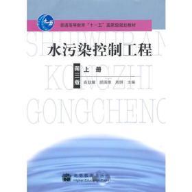 水污染控制工程(第三版)上册