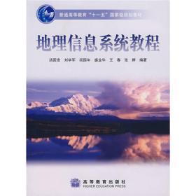 地理信息系统教程 汤国安 高等教育出版社9787040207521