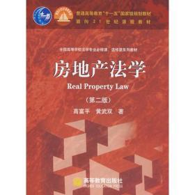 房地产法学(第二版)(全国高等学校法学专业必修课、选修课系列教材)