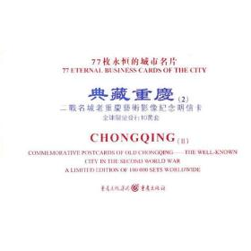 典藏重庆(二):二战名城老重庆艺术影像纪念明信卡