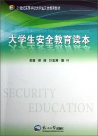 大学生安全教育读本/21世纪高等学校大学生安全教育教材