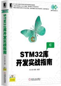 STM32库开发实战指南