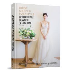新娘妆容造型技法解析与跟装指南