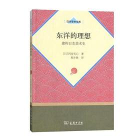 东洋的理想——建构日本美术史(日本学术文库)