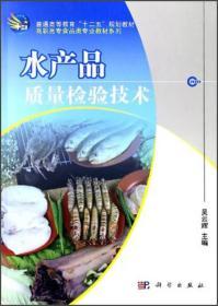 *水产品质量检验技术