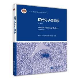 二手正版二手包邮 现代分子生物学(第4版) 朱玉贤9787040351583