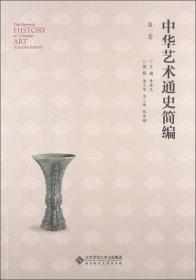 中华艺术通史简编(第1卷)