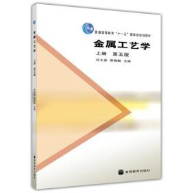 金属工艺学(上册)(第5版)邓文英,郭晓鹏高等教育出版社9787040229