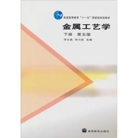 金屬工藝學(下冊)(第5版)