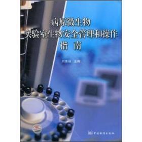病原微生物實驗室生物安全管理和操作指南