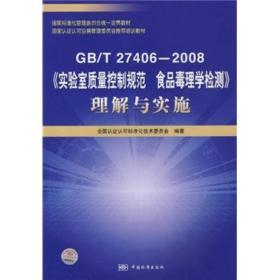 GB/T27406-2008《实验室质量控制规范 食品毒理学检测》理解与实施