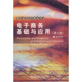 电子商务基础与应用(第7版)杨坚争 9787560624754