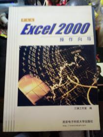 中文版Excel 2000操作向导
