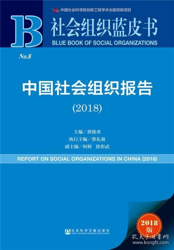 社会组织蓝皮书:中国社会组织报告(2018)