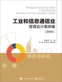 工业和信息通信业管理会计案例集(2018)