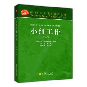 面向21世纪课程教材·普通高等学校社会工作专业主干课系列教材:小组工作(第2版)