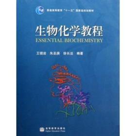 生物化学教程王镜岩朱圣庚徐长法高等教育出版社9787040183634