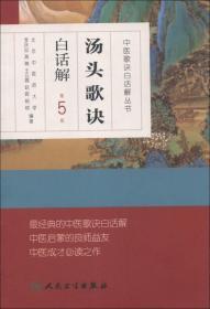 中医歌诀白话解丛书·汤头歌诀白话解(第5版)