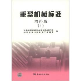 重型機械標準(增補版)(1)