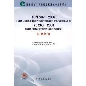 国家烟草专卖?#20013;?#19994;标准统一宣贯教材:YC\T207-2006和YC263-2008实施指南